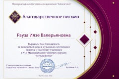 Рауза Илзе Валерьяновна