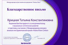 Крицкая-Татьяна-Константиновна-1