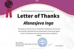 4_Afanasjeva-Inga-1
